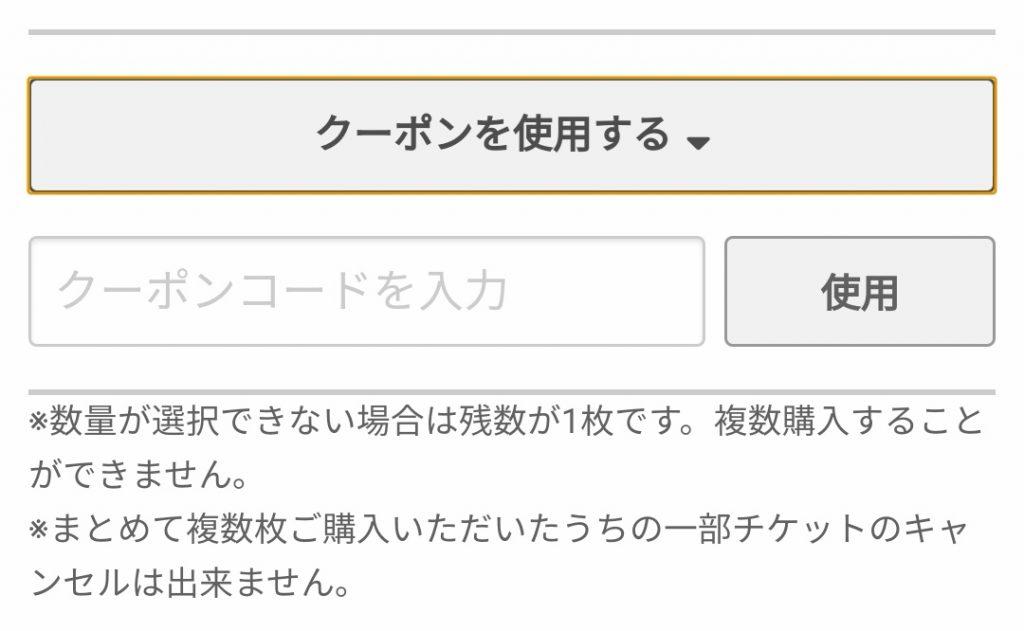 街コンジャパン クーポン