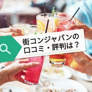 街コンジャパン 口コミ 評判