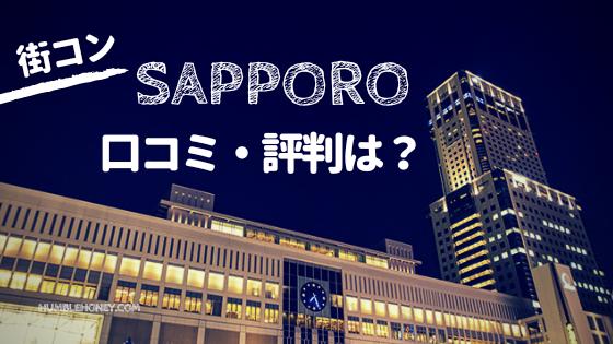 街コン 札幌