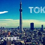 街コン 東京