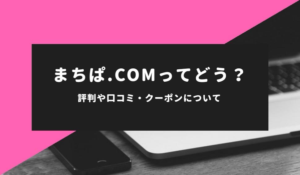 まちぱ.com 評判